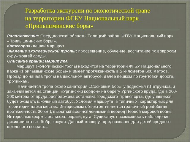 Разработка экскурсии по экологической трапе на территории ФГБУ Национальный п...