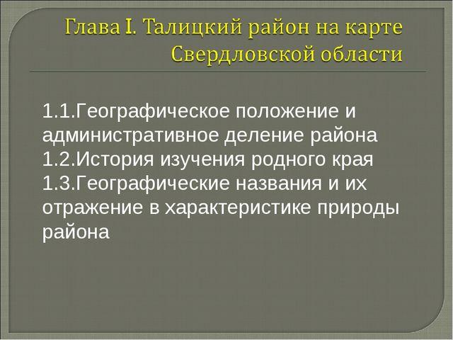 1.1.Географическое положение и административное деление района 1.2.История и...