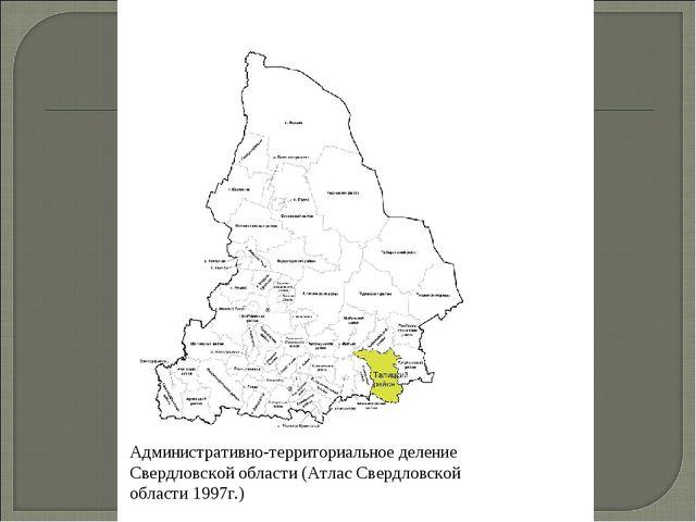 Административно-территориальное деление Свердловской области (Атлас Свердловс...