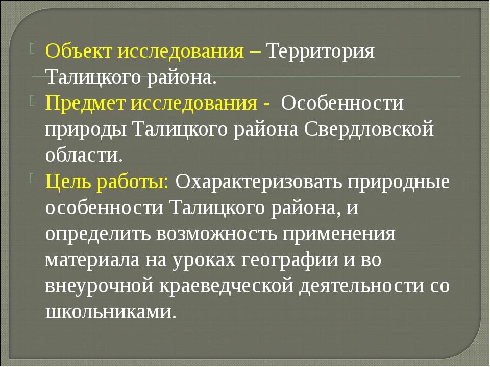 Объект исследования – Территория Талицкого района. Предмет исследования - Осо...