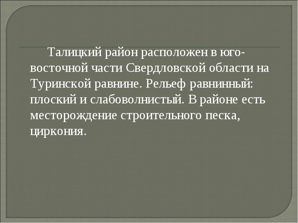 Талицкий район расположен в юго-восточной части Свердловской области на Тури...