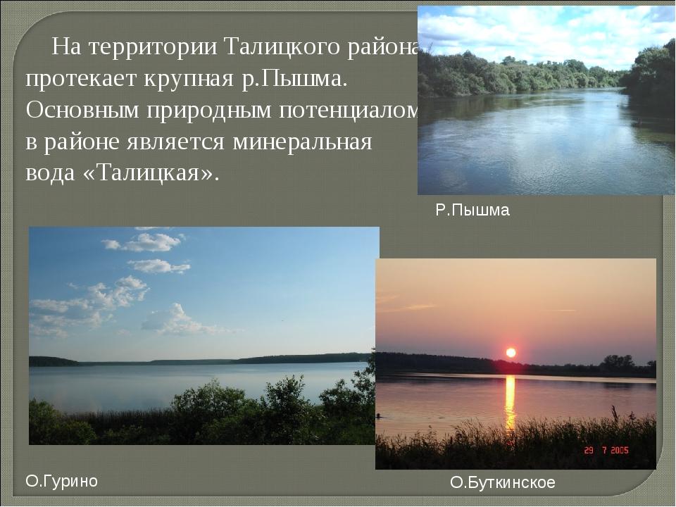 На территории Талицкого района протекает крупная р.Пышма. Основным природным...