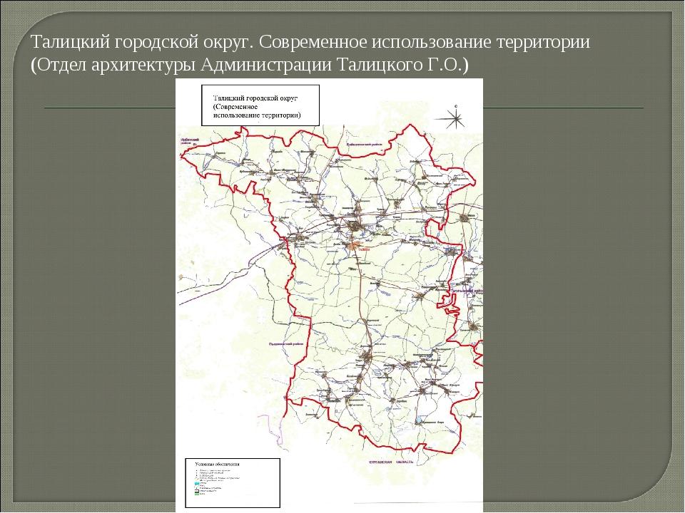 Талицкий городской округ. Современное использование территории (Отдел архитек...