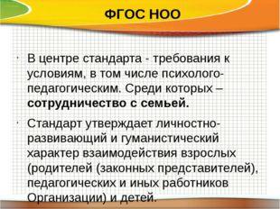 ФГОС НОО В центре стандарта - требования к условиям, в том числе психолого-пе