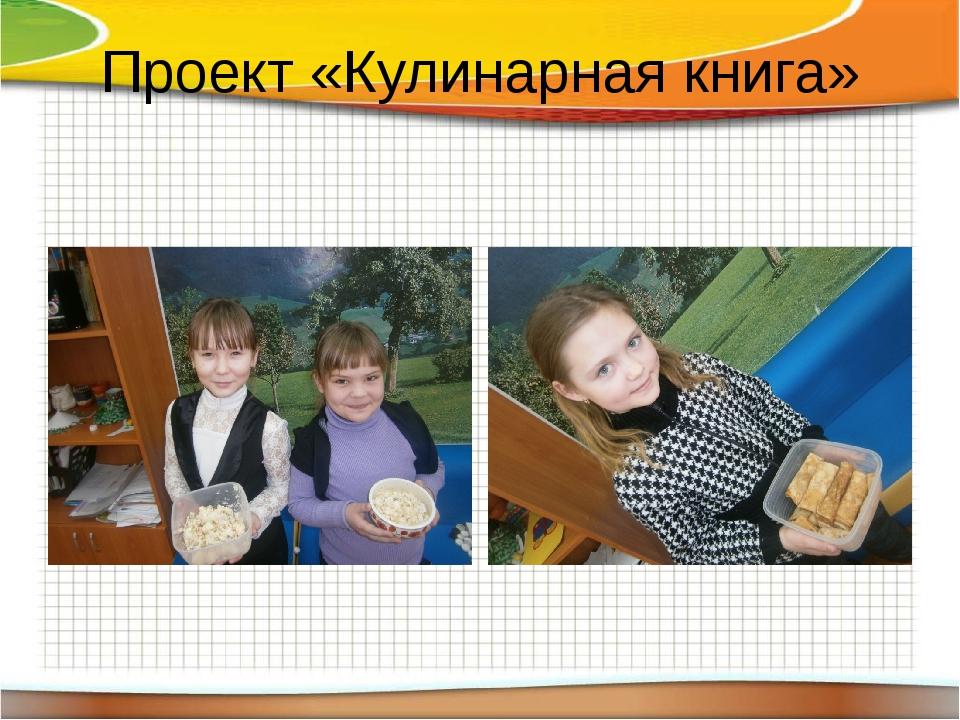 Проект «Кулинарная книга»