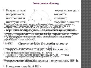 Геометрический метод h