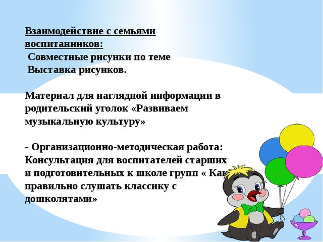 Взаимодействие с семьями воспитанников: Совместные рисунки по теме Выставка р...