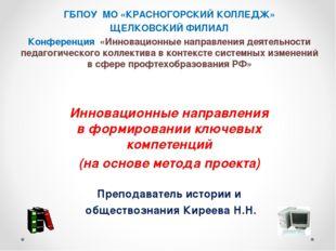 ГБПОУ МО «КРАСНОГОРСКИЙ КОЛЛЕДЖ» ЩЕЛКОВСКИЙ ФИЛИАЛ Конференция «Инновационны
