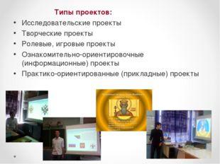 Типы проектов: Исследовательские проекты Творческие проекты Ролевые, игровые