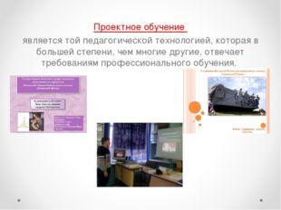 Проектное обучение является той педагогической технологией, которая в больше