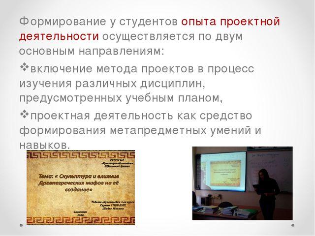 Формирование у студентов опыта проектной деятельности осуществляется по двум...