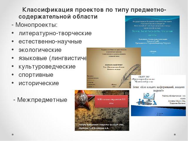 Классификация проектов по типу предметно-содержательной области - Монопроект...