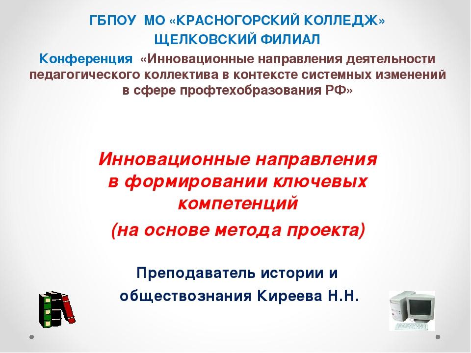 ГБПОУ МО «КРАСНОГОРСКИЙ КОЛЛЕДЖ» ЩЕЛКОВСКИЙ ФИЛИАЛ Конференция «Инновационны...