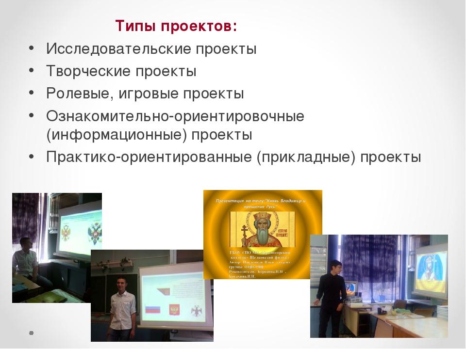 Типы проектов: Исследовательские проекты Творческие проекты Ролевые, игровые...