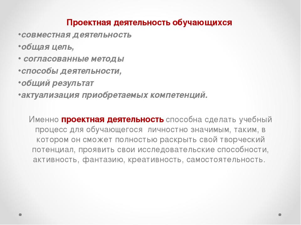 Проектная деятельность обучающихся совместная деятельность общая цель, соглас...