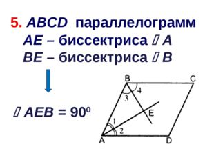 AЕВ = 900 5. ABCD параллелограмм АЕ – биссектриса А ВЕ – биссектриса В
