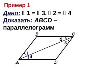 Пример 1 Дано: 1 = 3, 2 = 4 Доказать: ABCD – параллелограмм