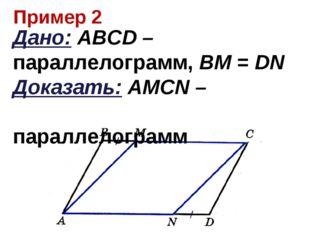 Пример 2 Дано: ABCD – параллелограмм, BM = DN Доказать: AMCN – параллелограмм
