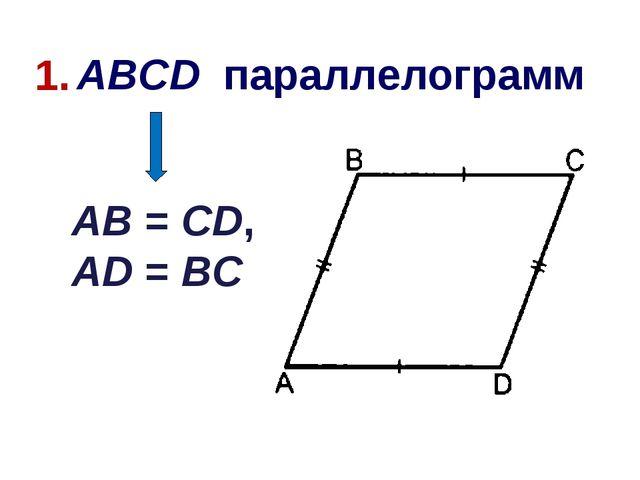 1. AB = CD, AD = BC ABCD параллелограмм