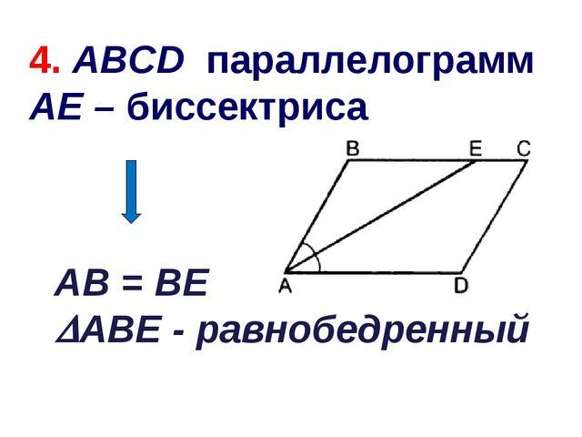 AВ = ВЕ АВЕ - равнобедренный 4. ABCD параллелограмм АЕ – биссектриса