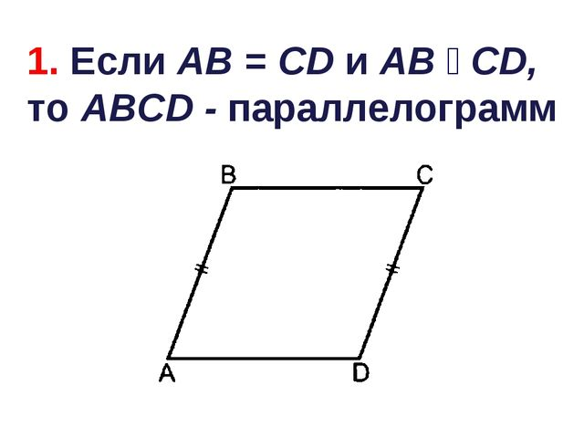 1. Если AB = CD и AВ ‖СD, то ABCD - параллелограмм
