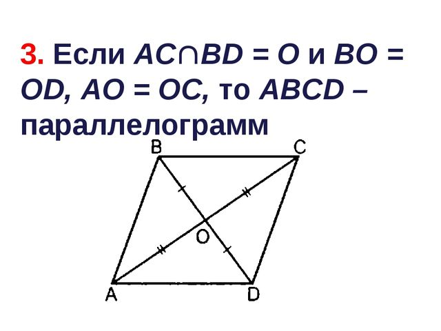 3. Если AСBD = О и ВО = ОD, АО = ОC, то ABCD – параллелограмм