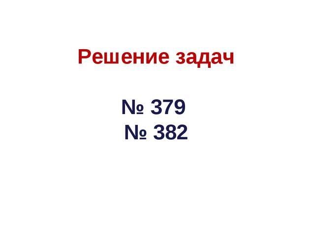 Решение задач № 379 № 382