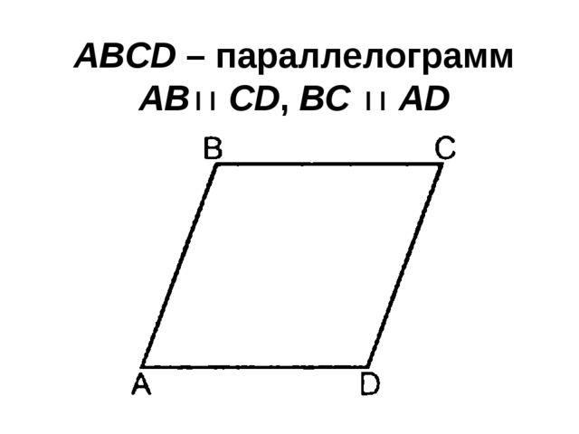 ABCD – параллелограмм АВ CD, BC  AD