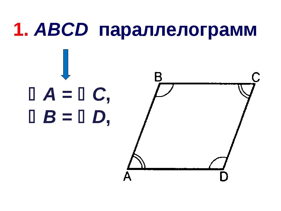 A = C, B = D, 1. ABCD параллелограмм