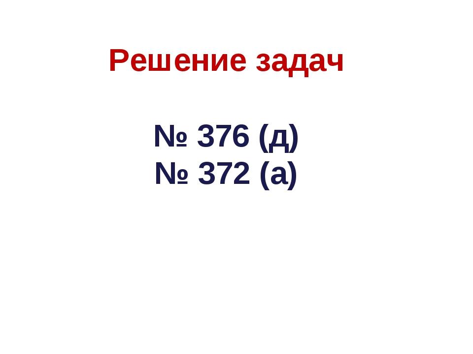 Решение задач № 376 (д) № 372 (а)
