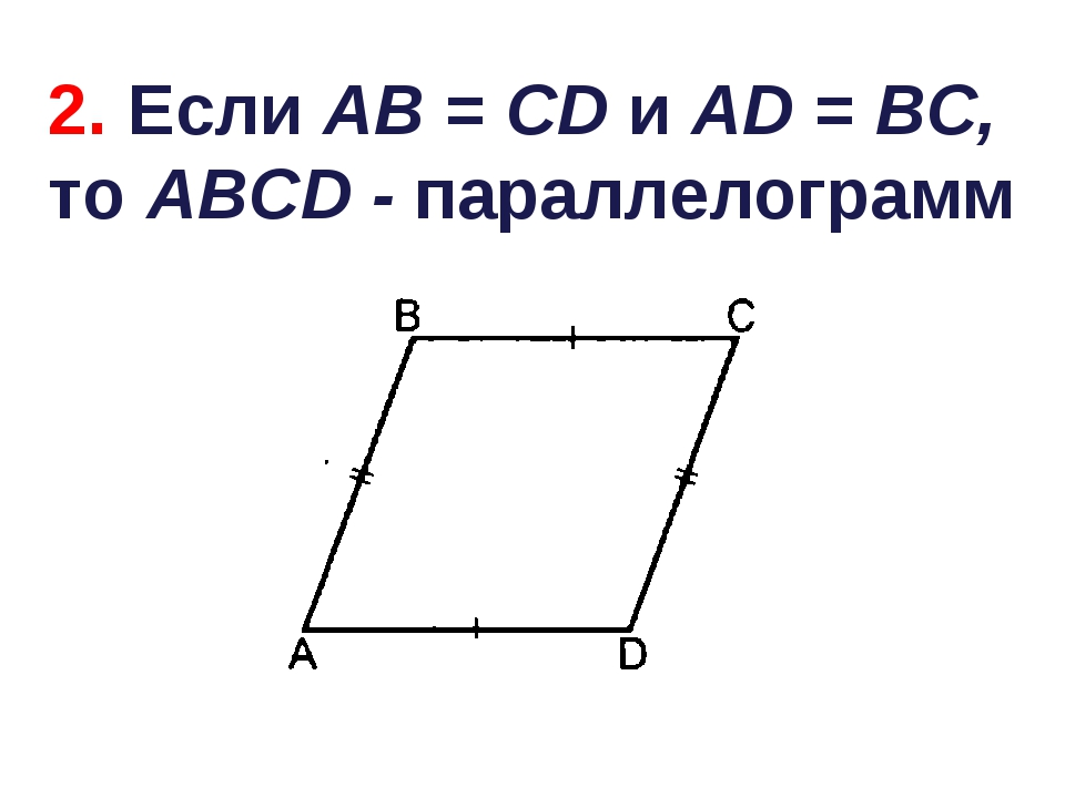 2. Если AB = CD и AD = BC, то ABCD - параллелограмм