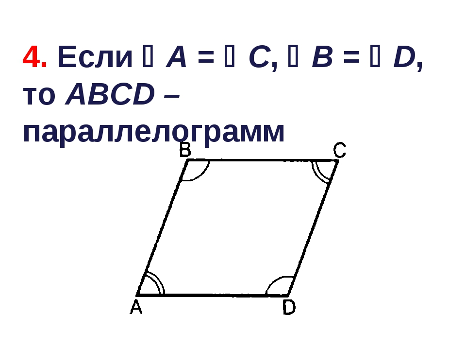 4. Если A = C, B = D, то ABCD – параллелограмм