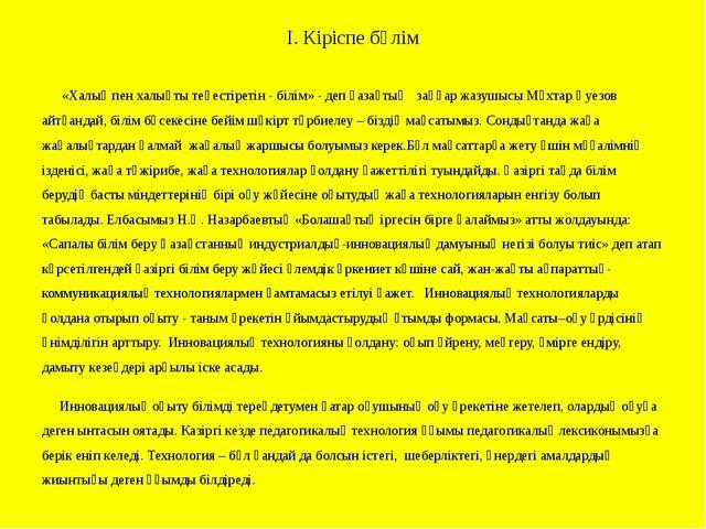 І. Кіріспе бөлім «Халық пен халықты теңестіретін - білім» - деп қазақтың за...