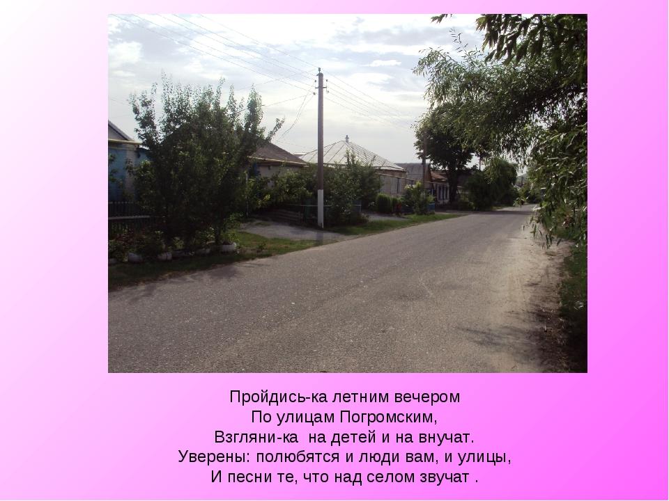 Пройдись-ка летним вечером По улицам Погромским, Взгляни-ка на детей и на вну...