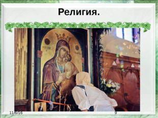 Религия.