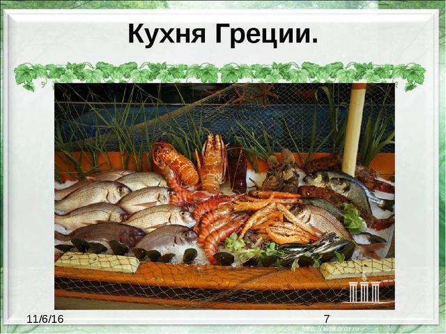 Кухня Греции.