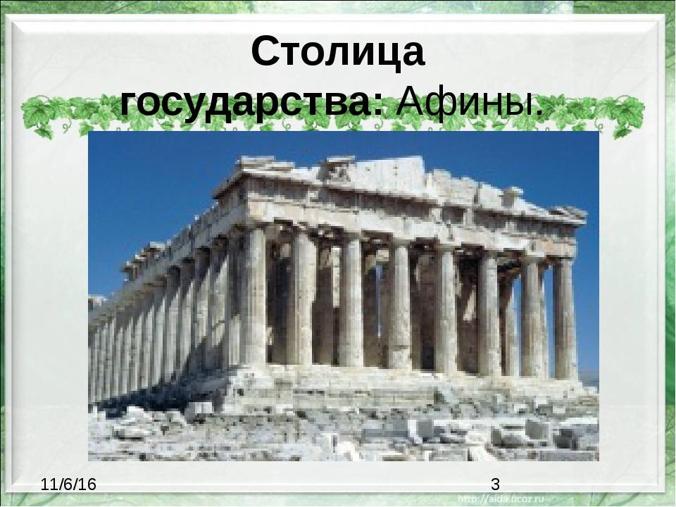 Столица государства:Афины.