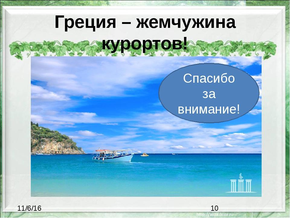 Греция – жемчужина курортов! Спасибо за внимание!