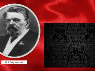 Династия Рябушинских ведет свое начало из государственных крестьян Калужской