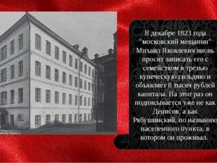 """В декабре 1823 года """"московский мещанин"""" Михаил Яковлевич вновь просит запис"""