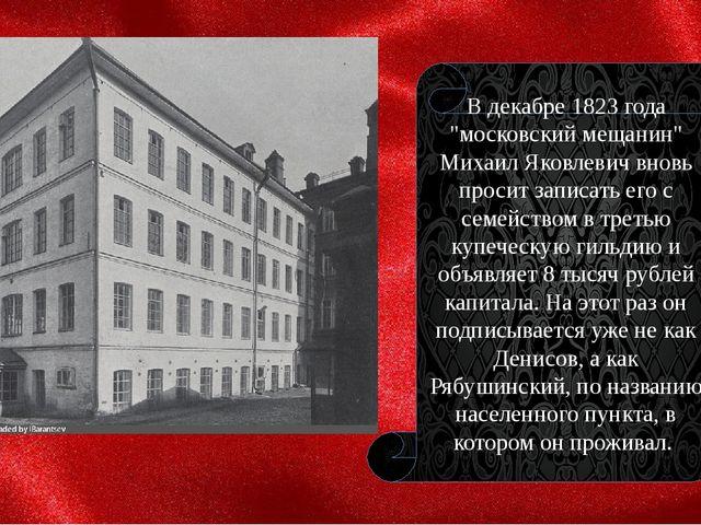 """В декабре 1823 года """"московский мещанин"""" Михаил Яковлевич вновь просит запис..."""