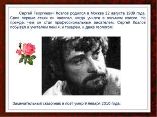 Сергей Георгиевич Козлов родился в Москве 22 августа 1939 года. Свое первые