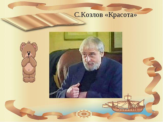 С.Козлов «Красота»