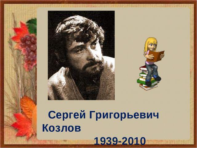 Сергей Григорьевич Козлов 1939-2010