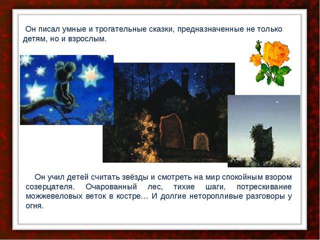 Он учил детей считать звёзды и смотреть на мир спокойным взором созерцателя....