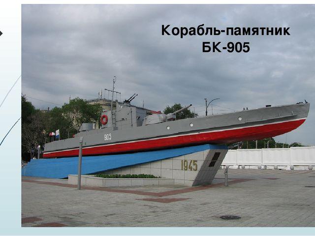 Корабль-памятник БК-905