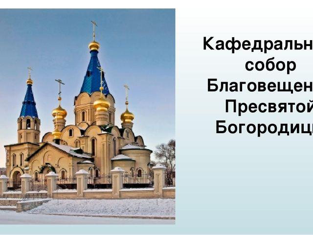 Кафедральный собор Благовещения Пресвятой Богородицы