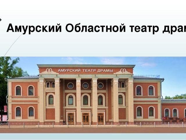 Амурский Областной театр драмы