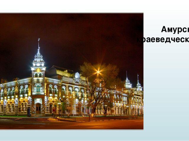 Амурский краеведческий музей