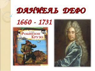 ДАНИЕЛЬ ДЕФО 1660 - 1731
